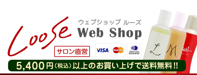 Web Shop Loose
